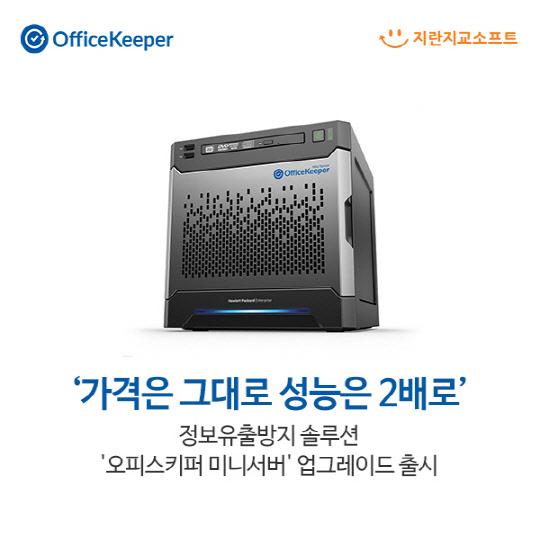 지란지교소프트, 오피스키퍼 미니서버 업그레이드 버전 출시